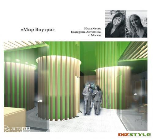 Награждение победителей конкурса дизайна компании «Астарта»